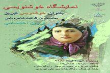 گشایش نخستین نمایشگاه خوشنویسی بانوان خوشنویس تبریز