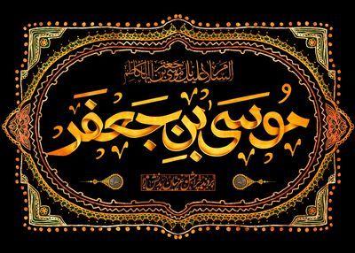 دانلود مداحی شهادت امام کاظم علیه السلام/ حسین سیب سرخی