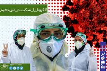جدیدترین اخبار رسمی از کرونا در ایران/ تعداد قربانیان کرونا در کشور از مرز 57 هزار تن گذشت