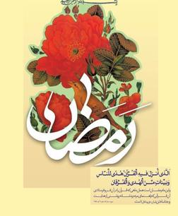 صفحه ویژه ماه مبارک رمضان