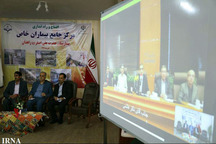 مرکز جامع بیماران خاص سیستان و بلوچستان در زاهدان افتتاح شد