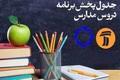 مدرسه تلویزیونی ایران؛ برنامههای درسی شنبه 3 آبان