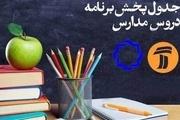 مدرسه تلویزیونی ایران؛ برنامههای درسی یکشنبه 17 اسفند