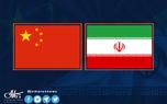 چین: خروج آمریکا از برجام دلیل اصلی تنشها در مسأله هستهای ایران است
