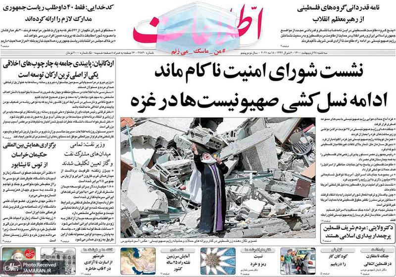 گزیده روزنامه های 28 اردیبهشت 1400