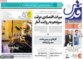 گزیده روزنامه های 12 مرداد 1400