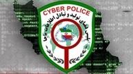 رصد شایعه پراکنان کرونایی در فضای مجازی از سوی پلیس فتا