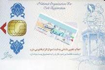ایستگاه سیار صدور کارت هوشمند ملی در خمین  راه اندازی شد