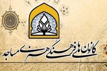 کانون های فرهنگی مساجد ری آماده استقبال از ماه رمضان شدند