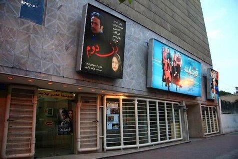 یکی دیگر از سینماهای قدیمی تهران تعطیل شد
