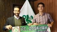 تیم فوتبال ذوبآهن اصفهان، یک بازیکن جدید جذب کرد