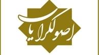 پایان تلخ ماه عسل اصولگرایان و جبهه پایداری/ حمله پایداری به بزرگان جناح راست