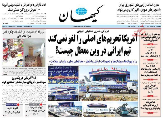 انتقاد تند کیهان از روحانی و مذاکرات در وین