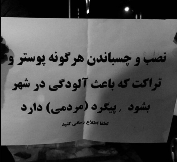 دعوت جلوگیری از تبلیغات کاغذی برای نجات شهرهای خوزستان از پسماند انتخاباتی + عکس