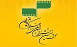 در جشنواره فیلم کوتاه تهران چه می گذرد؟