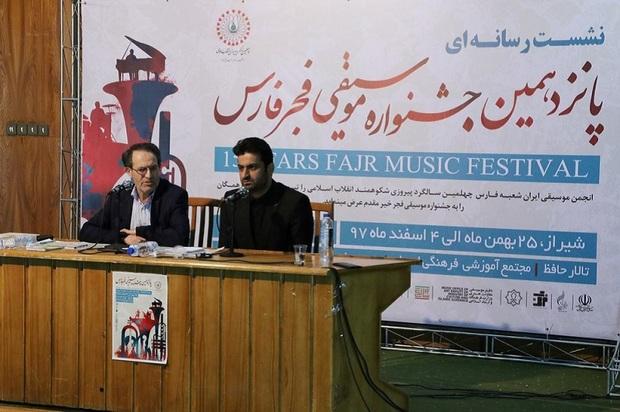 27 گروه در جشنواره موسیقی فجر فارس هنرنمایی می کنند