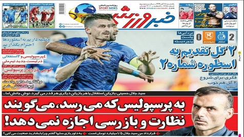 روزنامههای ورزشی 18 آبان 1399