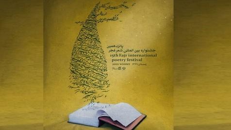 آخرین جزییات درباره جشنواره بین المللی شعر فجر