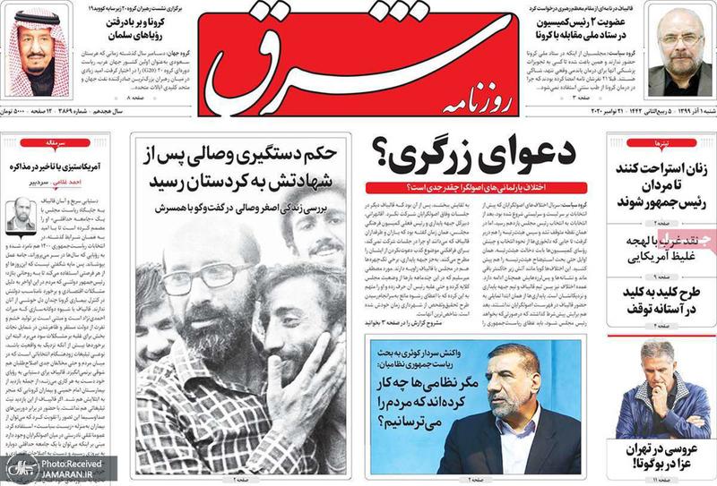 گزیده روزنامه های 1 آذر 1399