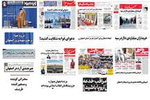 صفحه اول روزنامه های اصفهان- سه شنبه 30 بهمن